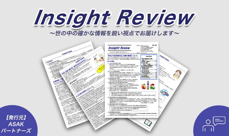 浅岡会計事務所 insightreview