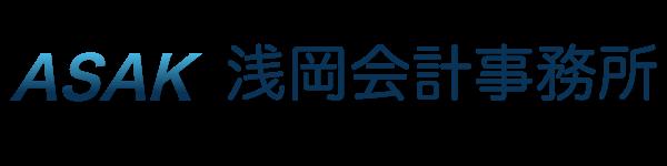名古屋市中区金山浅岡会計事務所