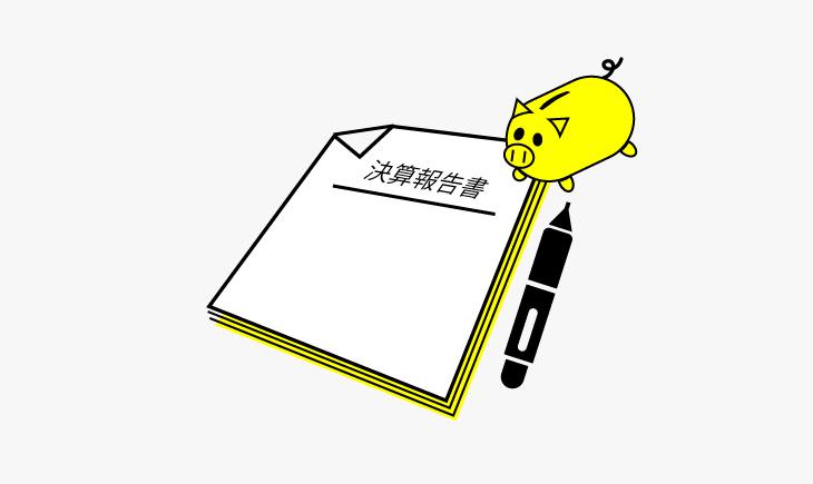決算対策・節税対策の画像